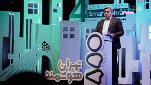برگزاری رویداد تهران هوشمند 1400